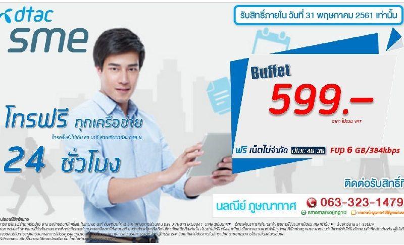 599 PROMOTION BANNER_๑๘๐๕๐๒_0001 - Copy